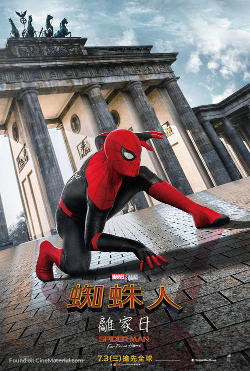 Spider-Man: Far From Home - Taiwanese Movie Poster