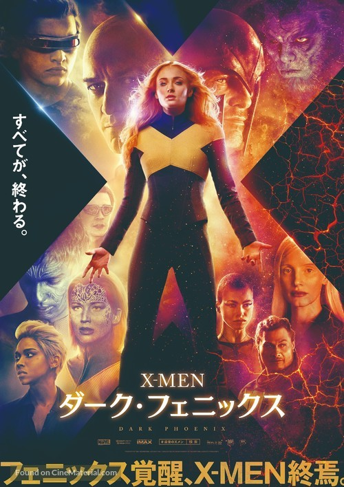 X-Men: Dark Phoenix - Japanese Movie Poster