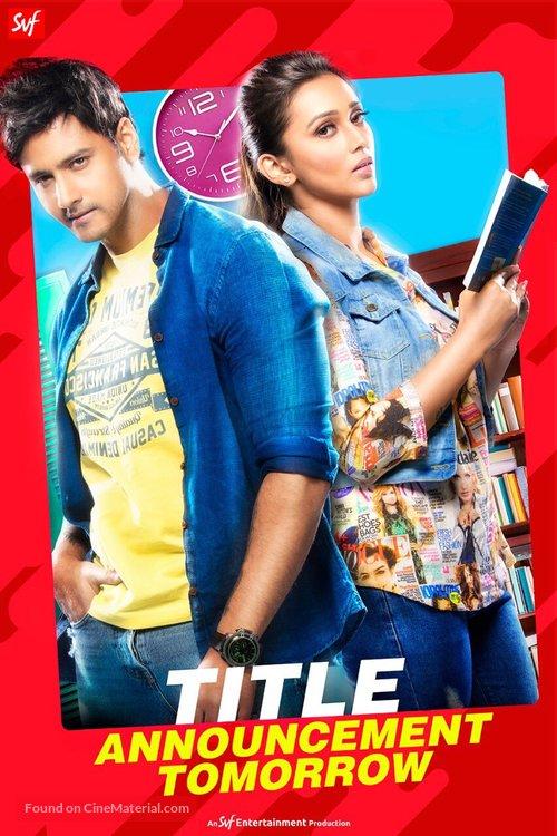 Total Dadagiri (2018) Indian movie poster