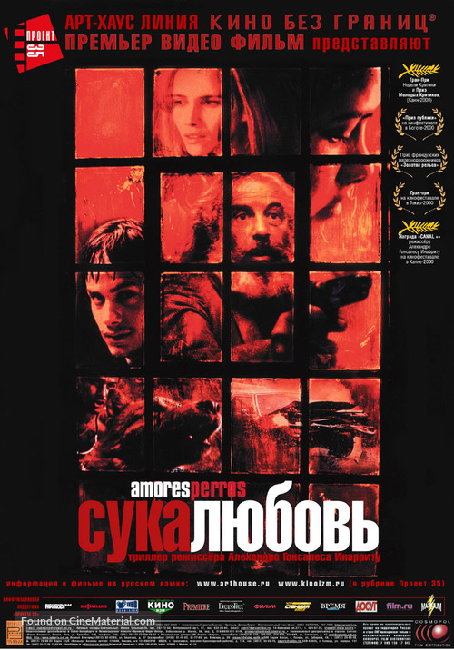 amores-perros-russian-movie-poster.jpg