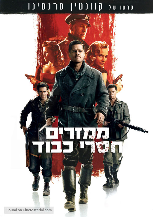Inglourious Basterds - Israeli Movie Cover