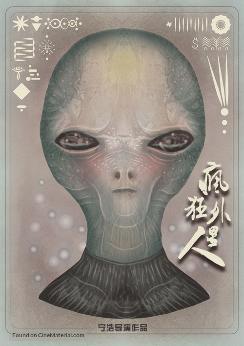 Crazy Alien - IMDb - Chinese Movie Poster