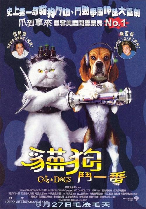 Cats Dogs Chinese Movie Poster