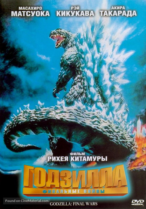 Gojira: Fainaru uôzu - Russian DVD movie cover