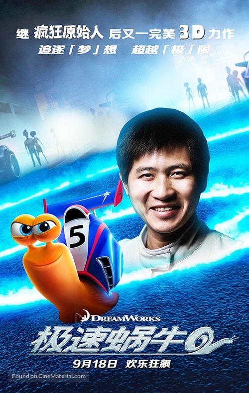 Turbo - Chinese Movie Poster