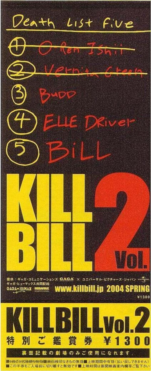 Kill Bill: Vol. 2 - Japanese Movie Poster