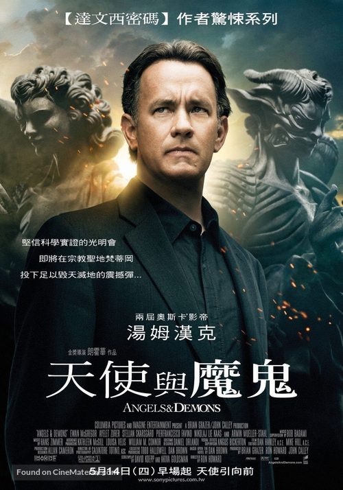 Angels & Demons - Taiwanese Movie Poster