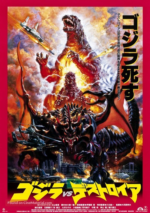 Gojira VS Desutoroia - Japanese Movie Poster