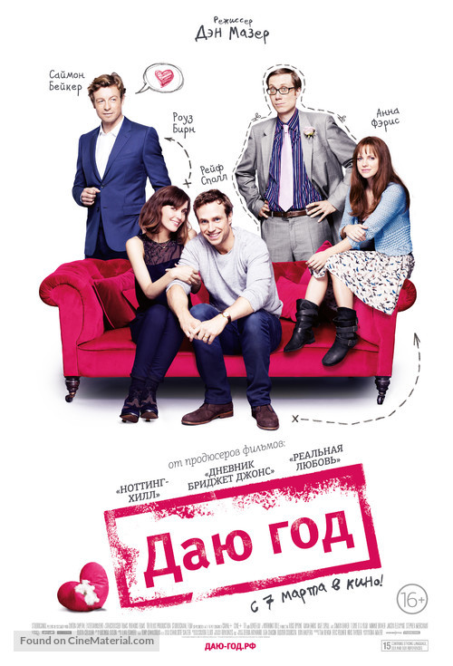 I Give It a Year - Russian Movie Poster