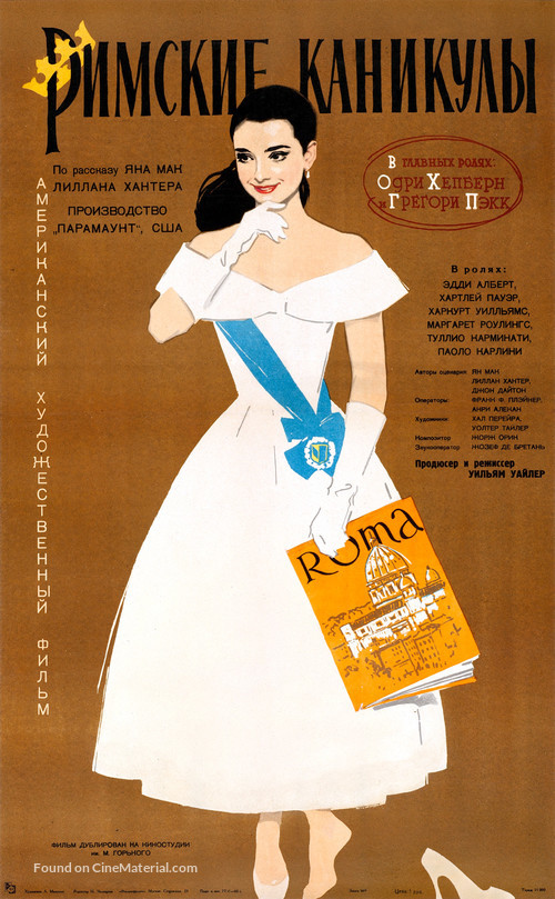 Roman Holiday - Russian Movie Poster