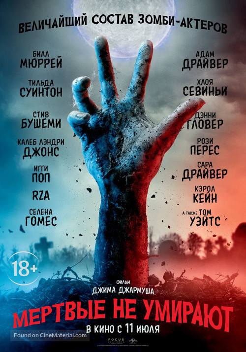 The Dead Don't Die - Russian Movie Poster