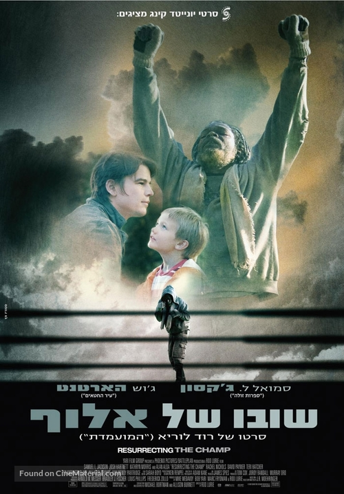 Resurrecting the Champ - Israeli Movie Poster