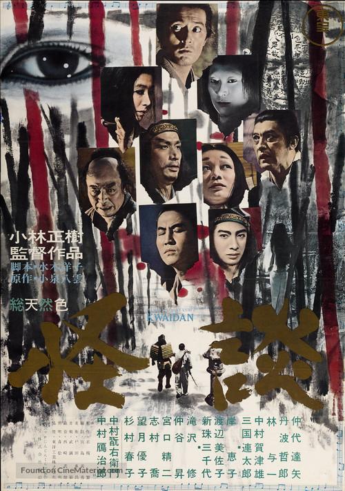 Kaidan - Japanese Movie Poster