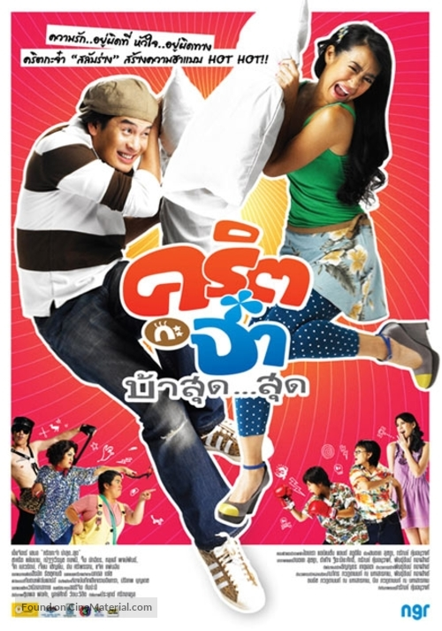 Cris-ka-ja baa sut sut - Thai Movie Poster