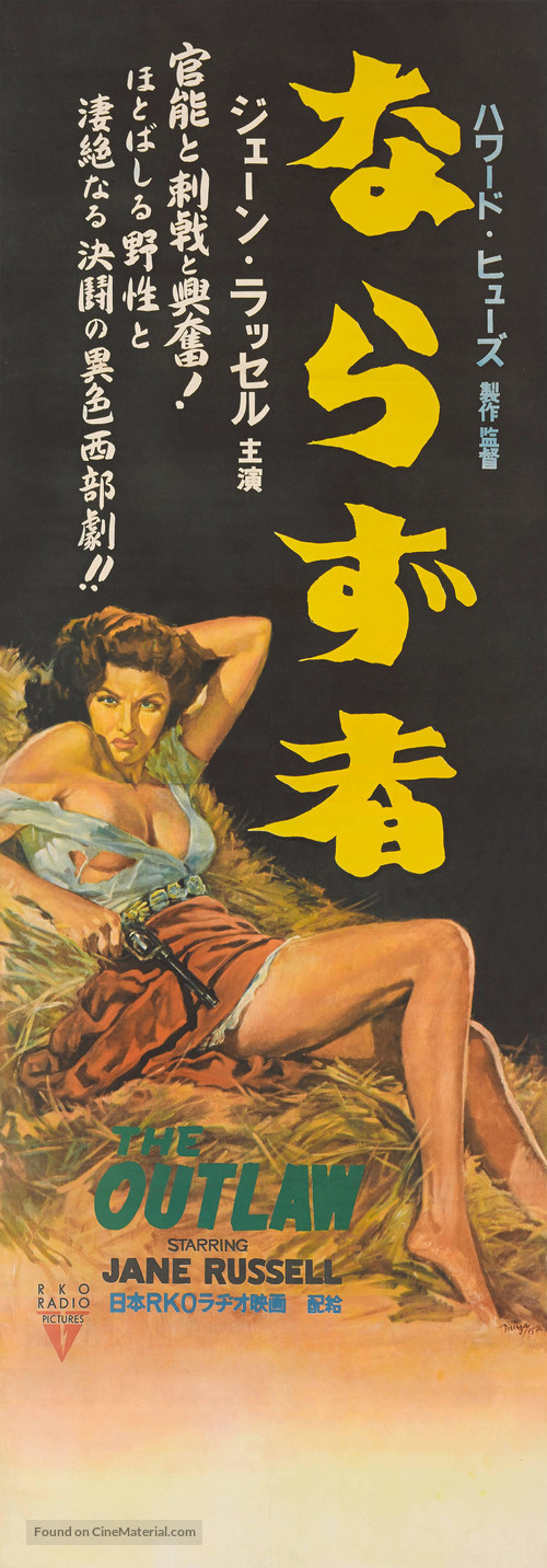 The Outlaw - Japanese Movie Poster