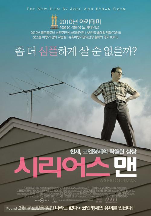 A Serious Man - South Korean Movie Poster