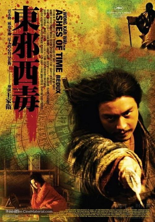 Dung che sai duk redux - Movie Poster