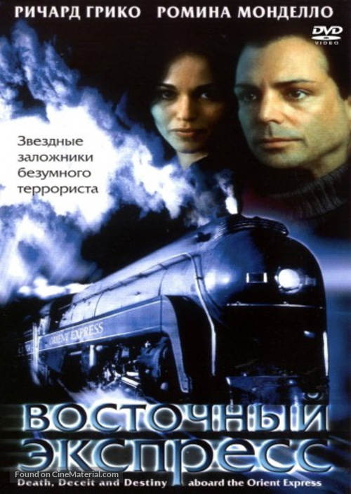 Death, Deceit & Destiny Aboard the Orient Express - Russian Movie Cover