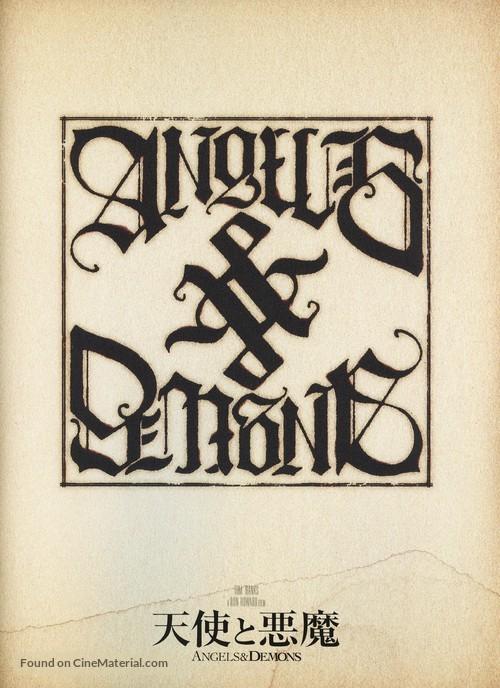 Angels & Demons - Japanese Movie Poster