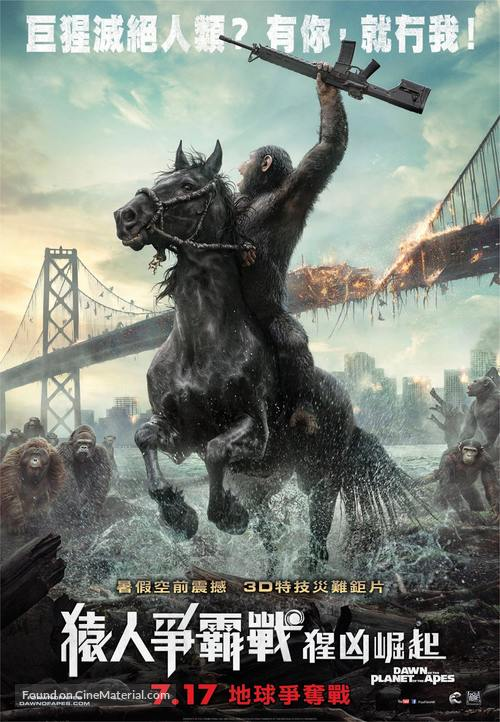 Dawn of the Planet of the Apes - Hong Kong Movie Poster