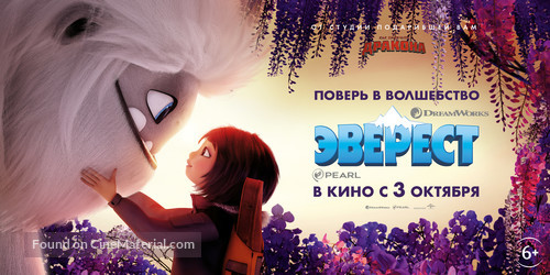 Abominable - Russian Movie Poster