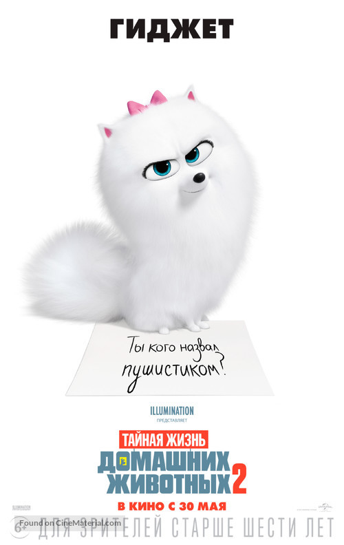 The Secret Life of Pets 2 - Russian Movie Poster