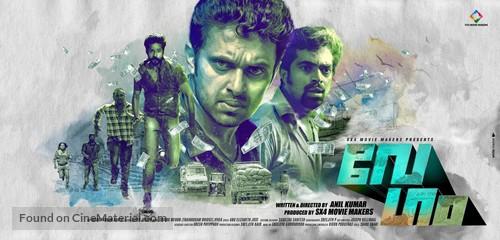Vegam - Indian Movie Poster