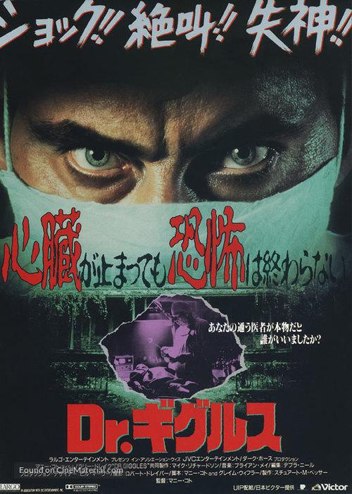 Dr. Giggles - Japanese Movie Poster