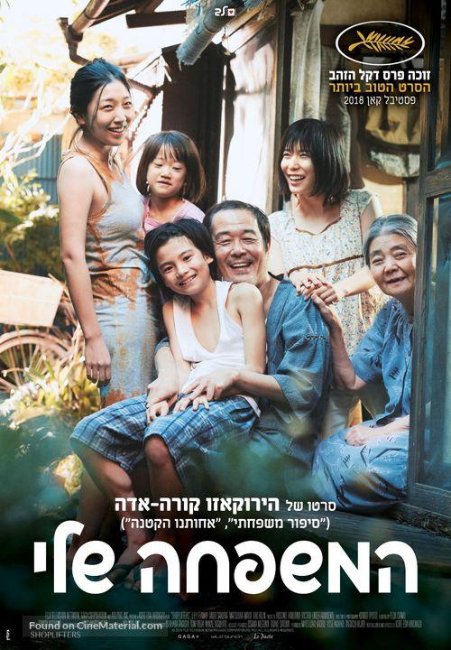 Manbiki kazoku - Israeli Movie Poster