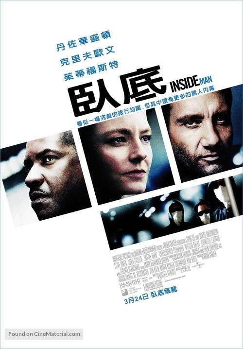 Inside Man - Taiwanese Movie Poster