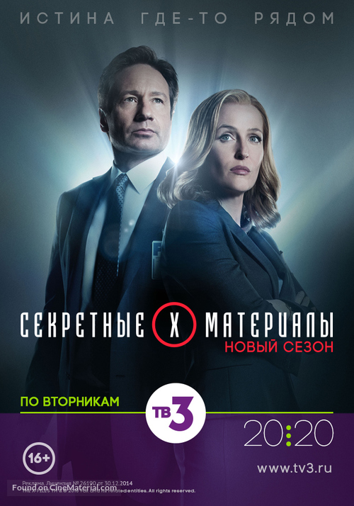 """""""The X Files"""" - Russian Movie Poster"""