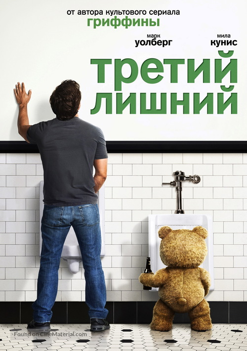 Ted - Russian Movie Cover
