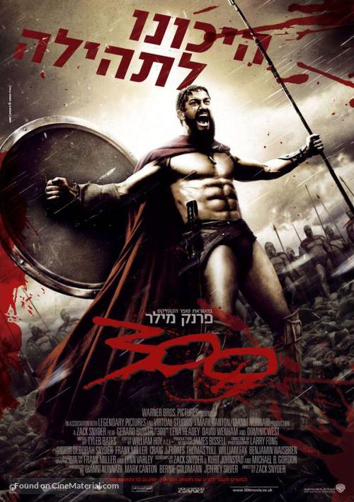 300 - Israeli Movie Poster
