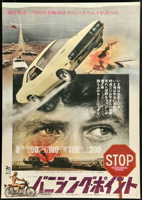 Vanishing Point - Japanese Movie Poster
