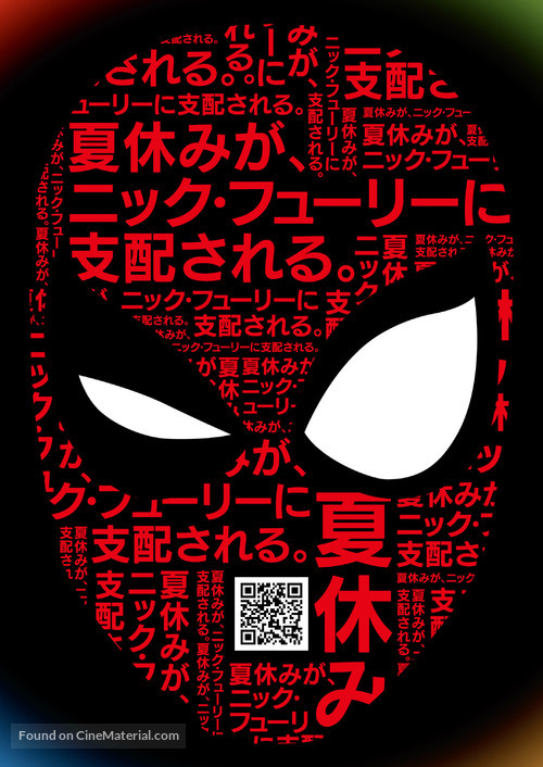 Spider-Man: Far From Home - Japanese Movie Poster