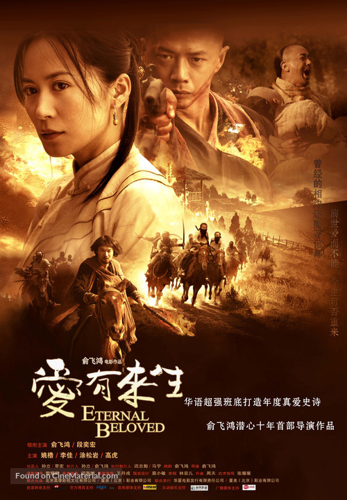 Ai you lai sheng - Chinese Movie Poster