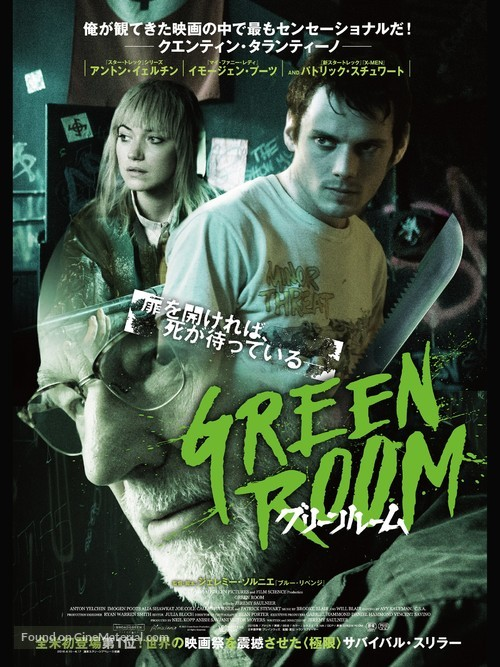 Green Room 2016 Japanese Movie Poster