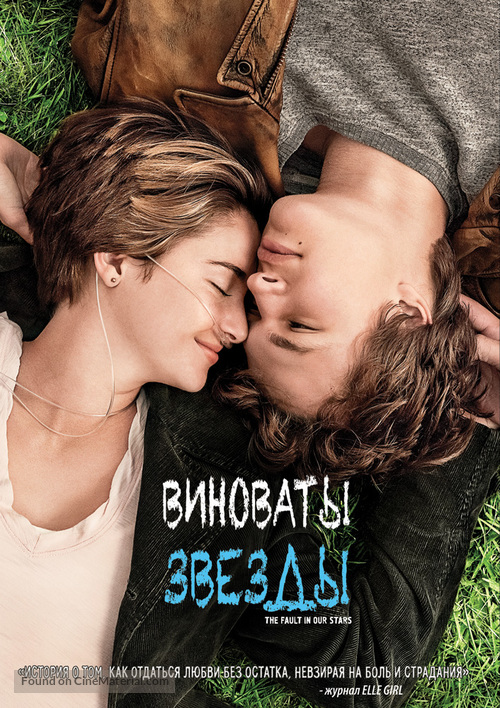 The Fault in Our Stars - Russian DVD cover