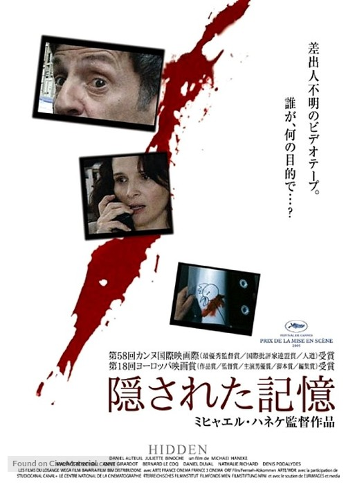 cache-japanese-movie-poster.jpg