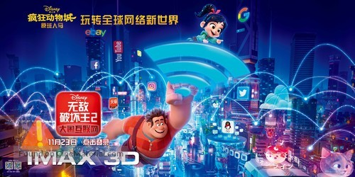 Ralph Breaks the Internet - Chinese Movie Poster