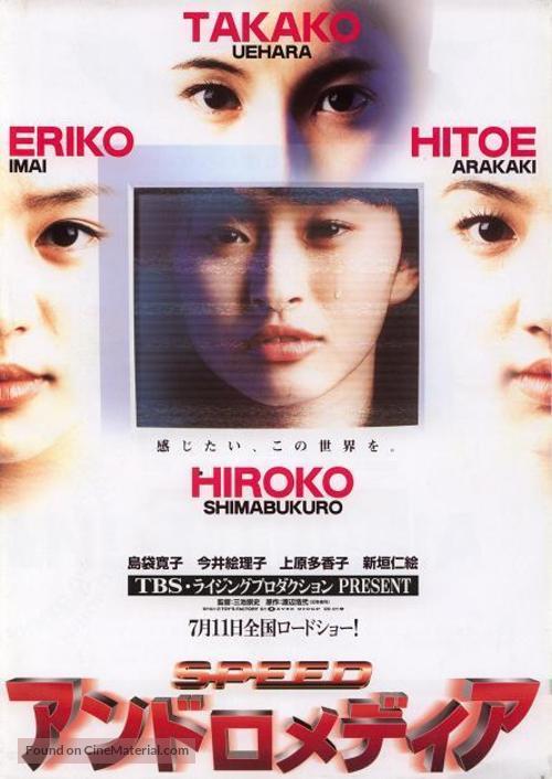 Andoromedia - Japanese Movie Poster