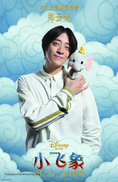 Dumbo - Chinese Movie Poster