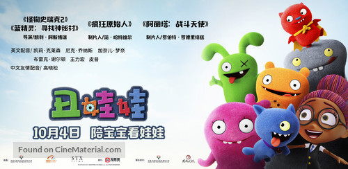 UglyDolls - Chinese Movie Poster