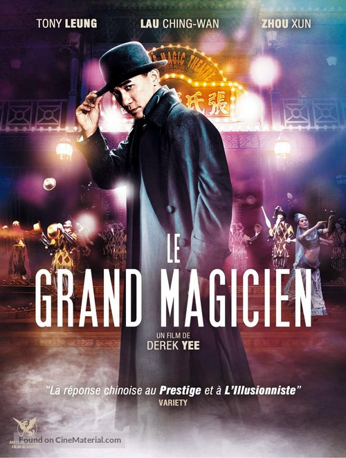 Daai mo seut si - French DVD cover