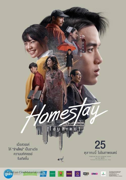 homestay thai movie poster