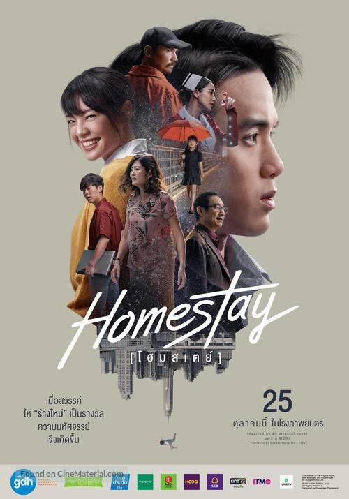 Homestay - Thai Movie Poster