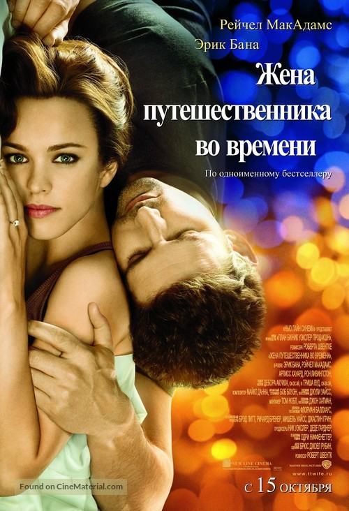 The Time Traveler's Wife - Russian Movie Poster