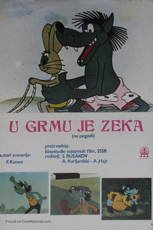 """Nu, pogodi!"" - Yugoslav Movie Poster"