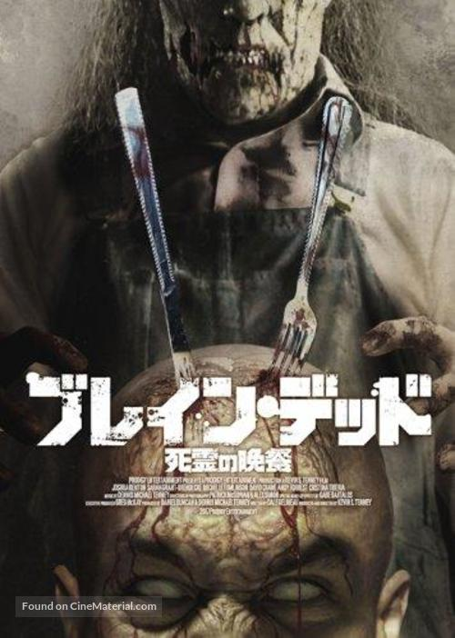 Brain Dead - Japanese Movie Cover