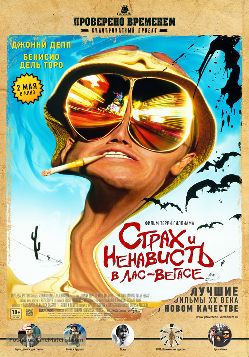 Fear And Loathing In Las Vegas - Russian Movie Poster
